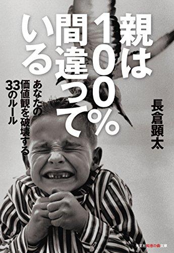 親は100%間違っている あなたの価値観を破壊する33のルール (知恵の森文庫)