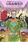 太陽起爆装置―宇宙英雄ローダン・シリーズ〈331〉 (ハヤカワ文庫SF)