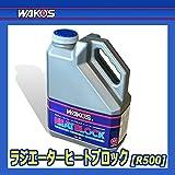 ヒートブロック RHB(レース用ラジエーター冷却水) 2L R500
