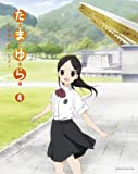 Animation - Tamayura - More Aggressive Vol.4 [Japan DVD] DB-706