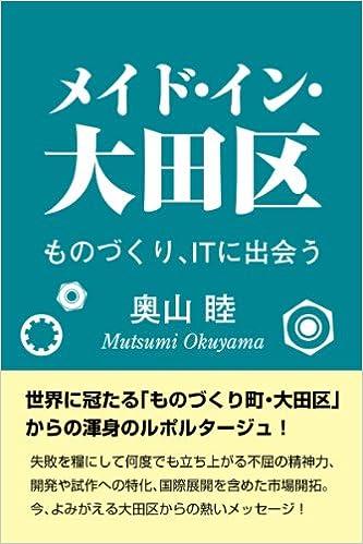 Livres informatiques gratuits à télécharger made in Ota-ku (Japanese Edition) B00C2TQ7HM FB2