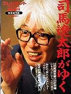 プレジデント 臨時増刊 司馬遼太郎がゆく日本人の心