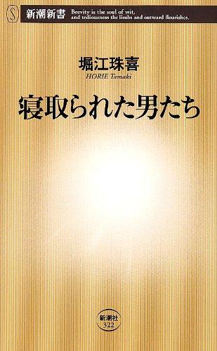 寝取られた男たち (新潮新書)