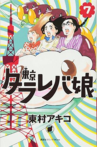 東京タラレバ娘(7) / 東村アキコ