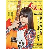 Guitar Magazine LaidBack Vol.2