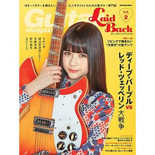 Guitar Magazine LaidBack Vol.2 表紙画像