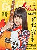Guitar Magazine LaidBack (ギター・マガジン・レイドバック) Vol.2  (アマゾン限定特典:ビンテージ・ギター・カフェ特別編集版PDF付き)