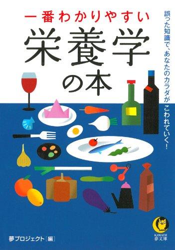 一番わかりやすい栄養学の本 (KAWADE夢文庫)