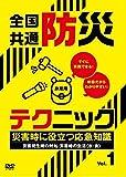 全国共通防災テクニック 災害時に役立つ応急知識Vol.1 [DVD]