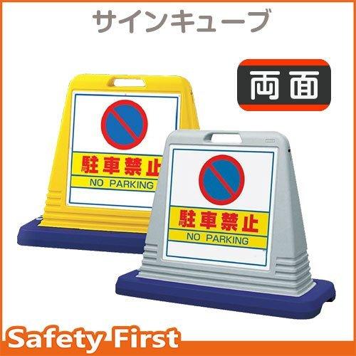 ユニット サインキューブ 駐車禁止 874-012 両面表示 ウェイト付 イエロー B01H169VQE