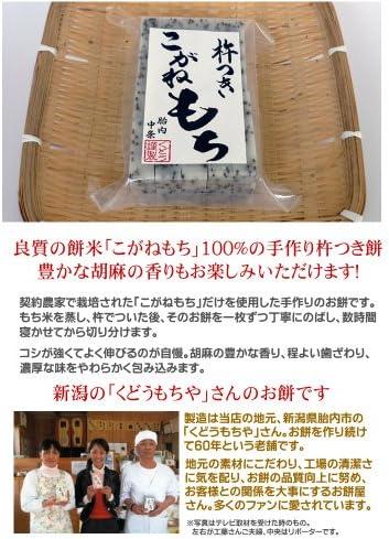 手作り杵つき餅 ごま餅(10枚入)×10点セット/新潟産「こがねもち」使用、コシが強くてよく伸びるおいしいお餅。無添加・無着色で安心・安全!
