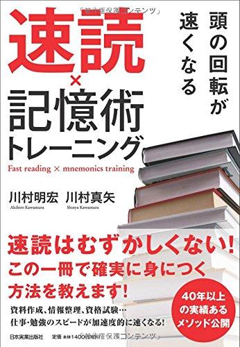 頭の回転が速くなる 速読×記憶術トレーニング