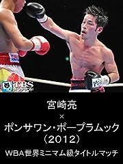 宮崎亮×ポンサワン・ポープラムック WBA世界ミニマム級タイトルマッチ