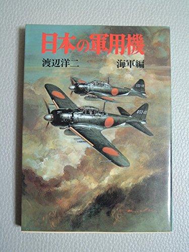 日本の軍用機 (海軍編) (文庫版新戦史シリーズ (94))