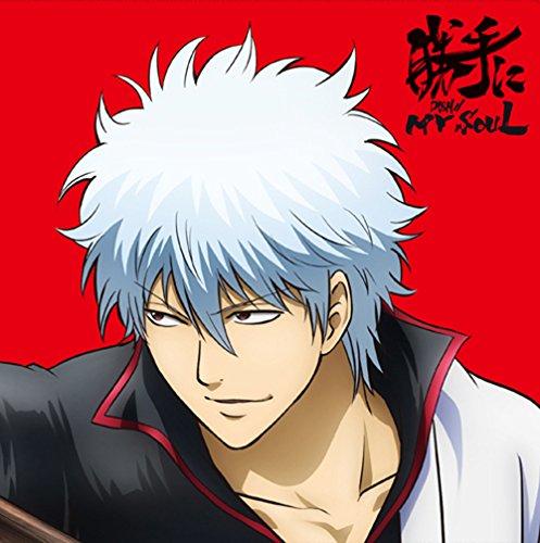 勝手にMY SOUL(期間生産限定アニメ盤)(DVD付)の商品画像