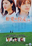 We Were There: True Love - Part 2 (Region 3 DVD / Non USA Region) (English Subtitled) Japanese Movie a.k.a. Bokura ga Ita Kohen