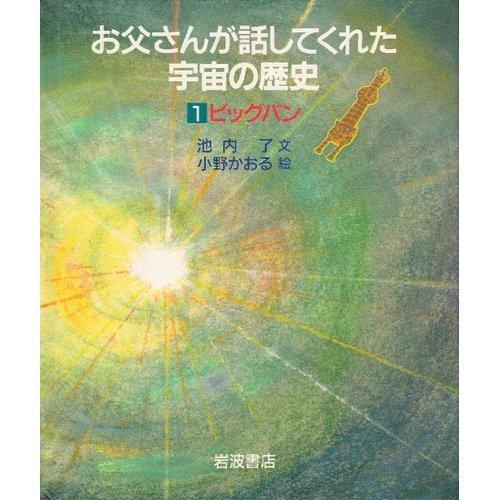 ビッグバン (お父さんが話してくれた宇宙の歴史 1)