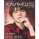 スカパー! TVガイド BS+CS 2021年 7月号