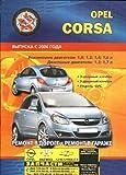 Opel Corsa. 3-dvernyy hetchbek, 5-dvernyy hetchbek, model OPC. Vypusk s 2006 goda