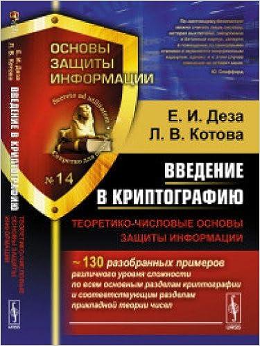 """Book Vvedenie v kriptografiyu. Teoretiko-chislovye osnovy zaschity informatsii. Vypusk â""""–14"""