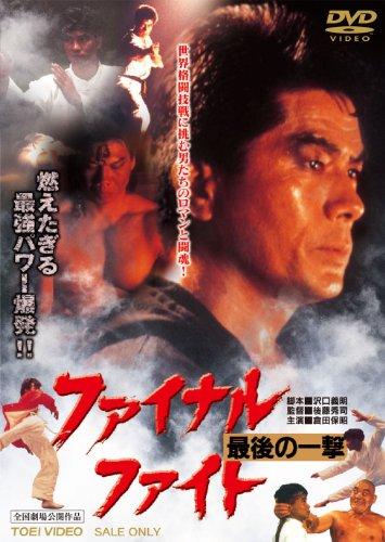 Japanese Movie - Final Fight Saigo No Ichigeki [Japan DVD] DSZD-8053