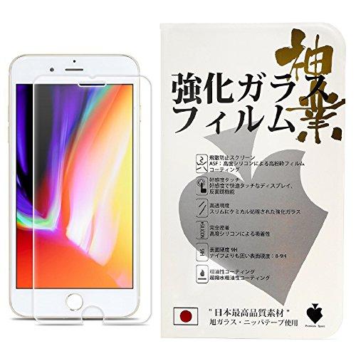 【 iPhone 8 専用設計 】 ガラスフィルム 液晶保護フィルム 4.7インチ 強化ガラス 【 3D Touch対応 / 硬度9H / 気泡防止 】