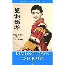 Kimono Town Ashikaga 2 (French Edition)