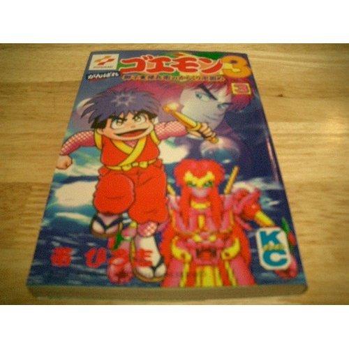 Ganbare Goemon 3 3 (comic bonbon) (1996) ISBN: 4063217639 [Japanese Import]