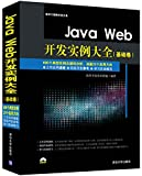 Java Web开发实例大全(基础卷)(附DVD光盘)
