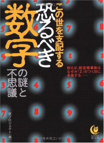 この世を支配する恐るべき数字の謎と不思議 (KAWADE夢文庫)