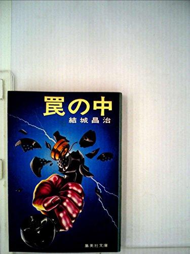 罠の中 (1977年) (集英社文庫)
