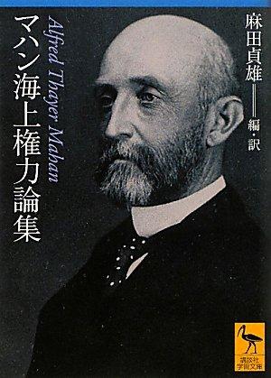 マハン海上権力論集 (講談社学術文庫)