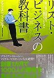 「リスト・ビジネスの教科書」 世界一堅実に10億円稼げるネットマーケ最強のビジネスモデル