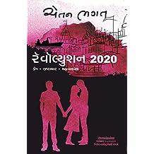 Revolution Twenty20 (Gujarati) (Gujarati Edition)