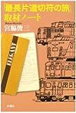 「最長片道切符の旅」取材ノート