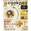 cookpad plus(クックパッドプラス)創刊号