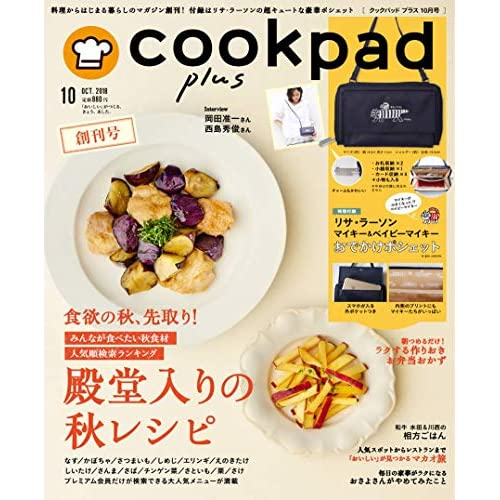 cookpad plus(クックパッドプラス)創刊号 画像 A