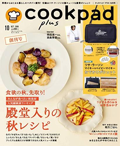 cookpad plus 創刊号 画像