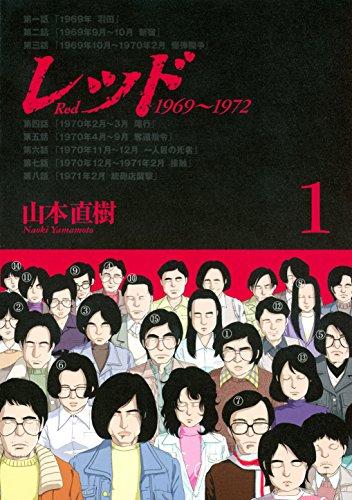 レッド 1969~1972の感想
