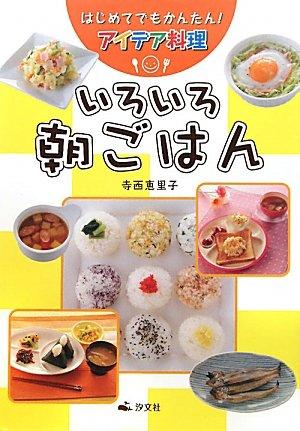 Iroiro asagohan : Hajimete demo kantan aidea ryōri PDF