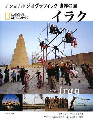 Download Iraku PDF