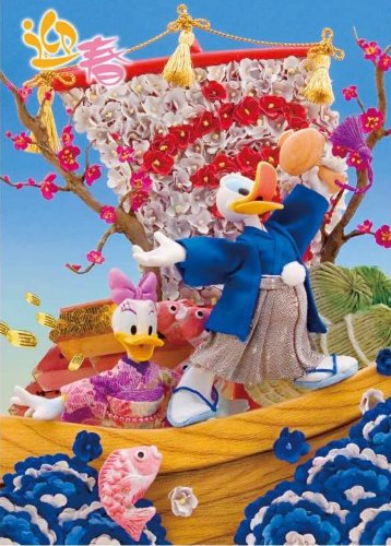 disney donald daisy new year 3d lenticular greeting card collectible new year 3d card