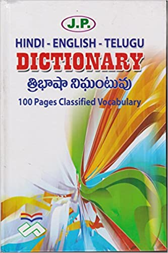 Telugu Hindi English Dictionary Pdf