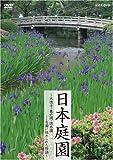 日本庭園〜大徳寺・兼六園・識名園…名園に秘められた物語〜 [DVD]