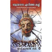 Buddhane Erinja Kallu  (Malayalam)