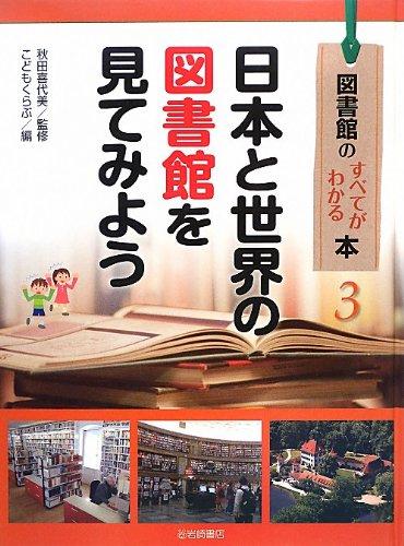 Toshokan no subete ga wakaru hon. 3 (Nihon to sekai no toshokan o mitemiyo). pdf epub