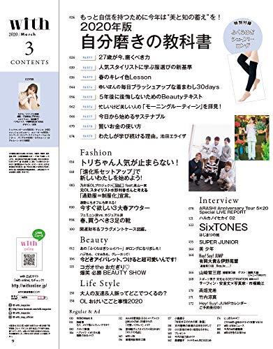 with 2020年3月号 増刊 画像 C