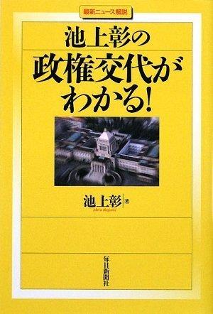 Download Ikegami akira no seiken kōtai ga wakaru : Saishin nyūsu kaisetsu ebook