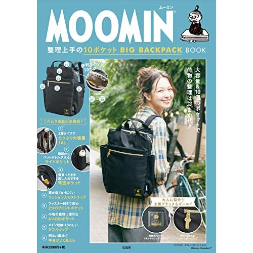 MOOMIN 整理上手の10ポケット BIG BACKPACK BOOK 画像