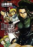 ドリーズパーティー 1 (ヤングキングコミックス)